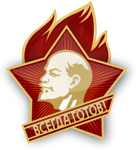 Soviet Young Pioneers Pin